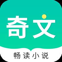奇文小说APPv1.3.2