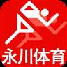 永川体育appv3.4.7