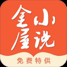 金屋小说app2.0