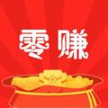 零赚最新版appv1.0.0安卓版
