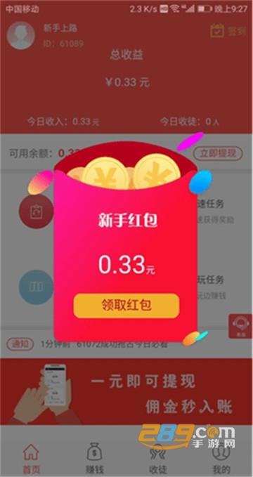 零赚最新版app
