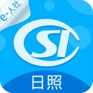 日照智慧人社app官方版本V2.7.6.0最新版