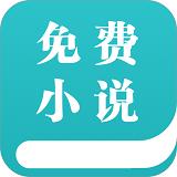 全本免费热门小说旧版v1.0.9安卓版