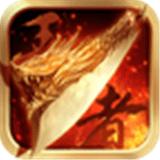 天下王权传奇霸业手游v1.0