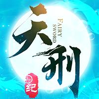 天刑纪福利版v1.0安卓版