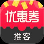 优惠券推客v1.0.0安卓版