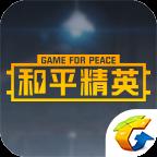 和平精英游戏盒子破解版appv2.9.7.11永久免费版