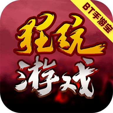 狂玩游戏盒子BT完整破解版v2.8