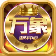万象游戏中心破解版app1.3.0安卓免会员版