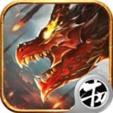 炼狱屠龙变态版v1.0.0安卓版