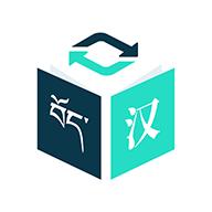 2019藏语翻译汉语软件(藏译通)v3.2.1手机版