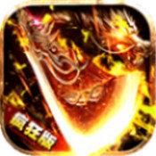 开局带毒狗传奇游戏无限元宝破解版v1.0