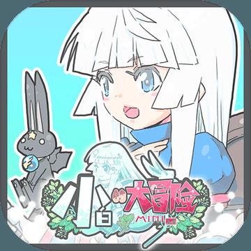 小白的大冒险MINI1.11.0.5