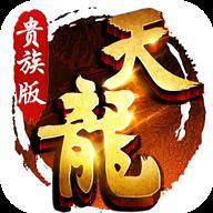 天龙八部贵族版激活码免费破解版v1.2