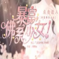 橙光游戏暴富佛系少女无限观看v1.3