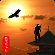 侠道江湖游戏无限属性破解版v1.3