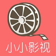 小小影视播放器免预约破解版5.0