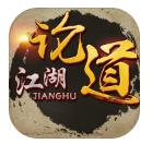 轮道江湖游戏文字福利修仙appv1.3