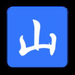 百度山寨云(Village)v4.9.0破解版