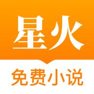 星火免费小说v1.4.4