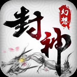 幻想封神online破解版v1.0.0安卓版