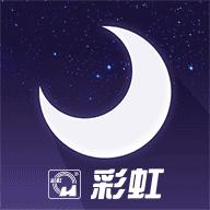 彩虹睡眠appv1.0.2安卓版