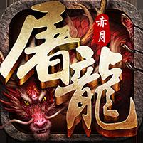 赤月屠龙无限元宝v1.0.0BT版