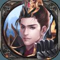王佐之才九游版v1.0.0最新版