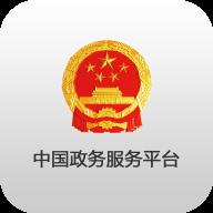 中国政务服务平台app官方正式版v1.7.0