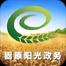 固原阳光政务app官方版2.0.4安卓最新版