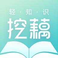 挖藕轻知识app生活小常识官网版v1.1.0