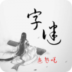 中秋天天猜字谜游戏无限提示版v2020.6.3