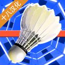 羽毛球汉化版v1.0.2安卓版