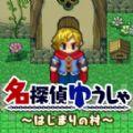 名侦探勇者之初始之村中文汉化版v1.0.2