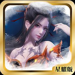 秦时明月星耀版v1.0.0苹果版