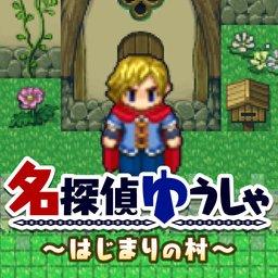 名侦探勇者之初始之村中文版v1.0.2安卓版
