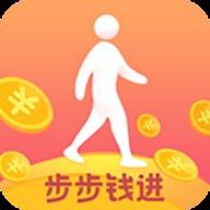 步步钱进走路赚钱appv1.0.0