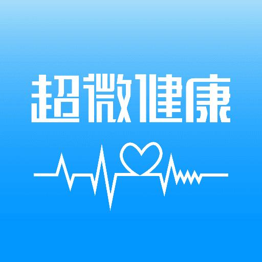 超微健康appv2.0.1