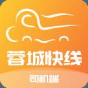蓉城快线司机端v1.2.0安卓版