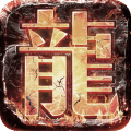 龙图霸业手游v1.0.58910安卓版