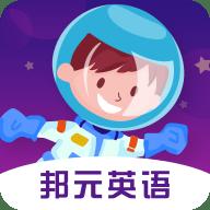 邦元教育app1.3.3