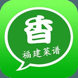 福建菜谱appv1.0.0