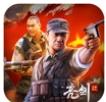 亮剑行动游戏安卓正式版下载v1.0
