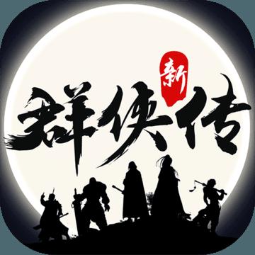 新群侠传密令v1.1.7最新版
