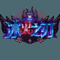 冰火之刃手游官方版v1.01.04最新版