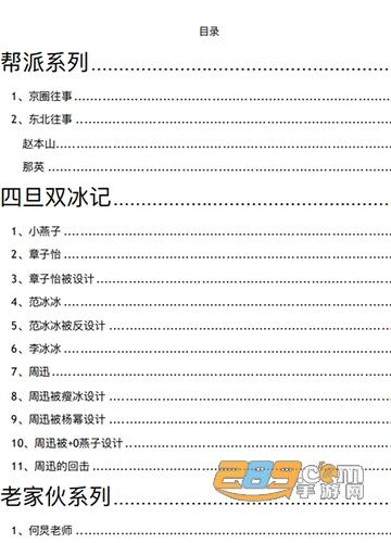 421页明星八卦汇总pdf完整版