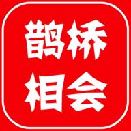 鹊桥相会游戏七夕最新版v2.0