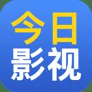 今日影视app破解版最新v4.1.0最新版