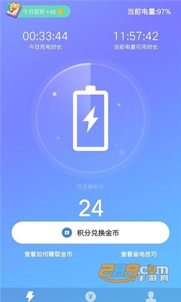 省电赚(充电赚钱)app