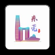 东莞头条最新新闻v1.0.0安卓版